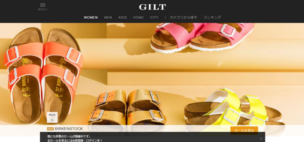 ギルドグループ・GILT