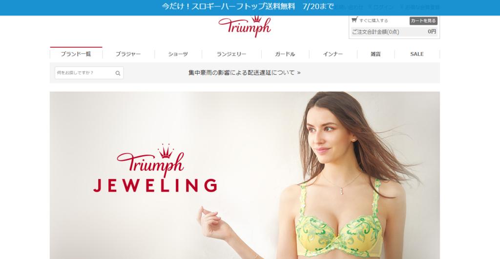 トリンプ・Triumph