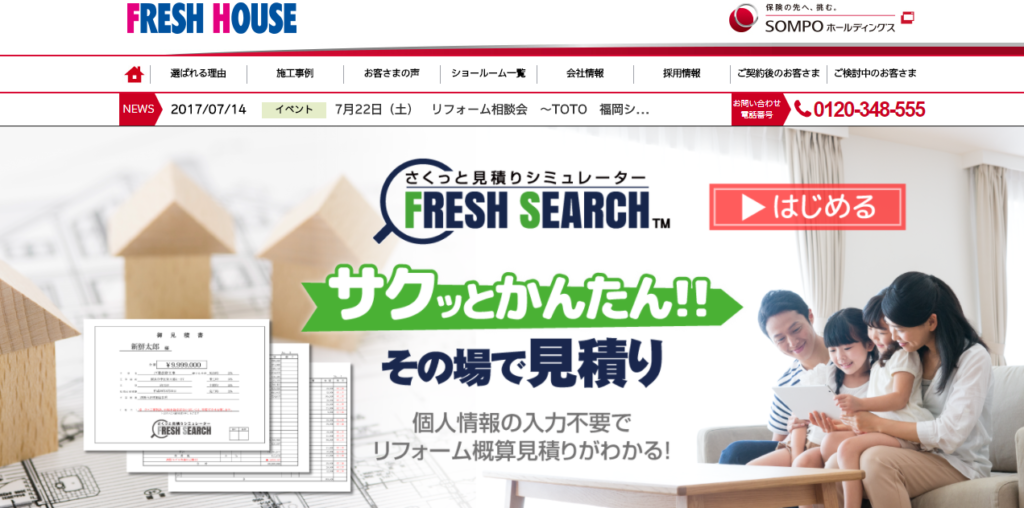 フレッシュハウス(株式会社フレッシュハウス)