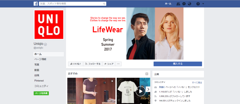 ユニクロ(UNIQLO) Facebook