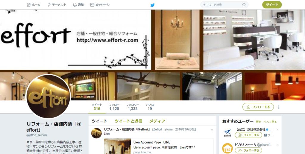 リフォーム会社 株式会社effort Twitter