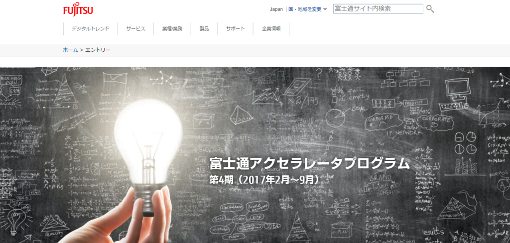 富士通アクセラレータプログラム(富士通)