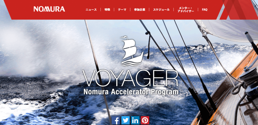 野村アクセラレータープログラム VOYAGER(野村證券)