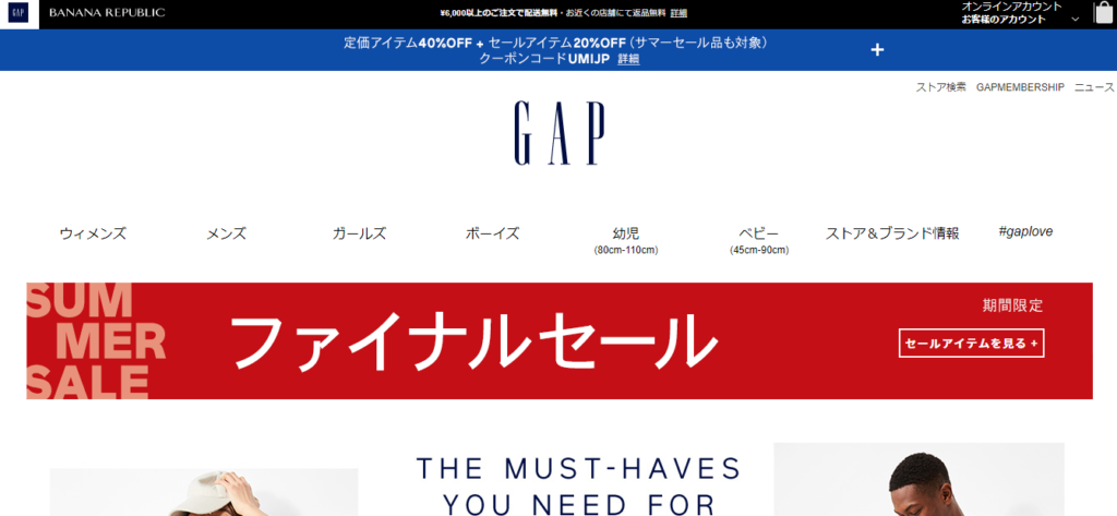 GAP・ギャップ