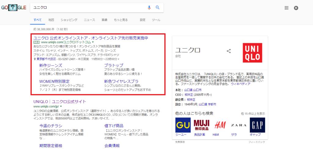 Google検索「ユニクロ」