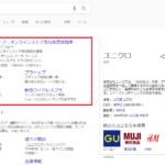 アパレルのWebマーケティング&Web集客(インターネット広告編)