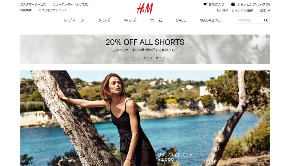 H&M・エイチアンドエム