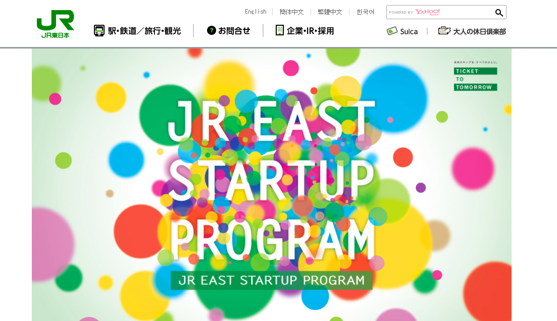 JR EAST STRATUP PROGRAM(JR東日本)