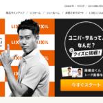 リフォーム会社のWebマーケティング&Web集客(サイト制作編)