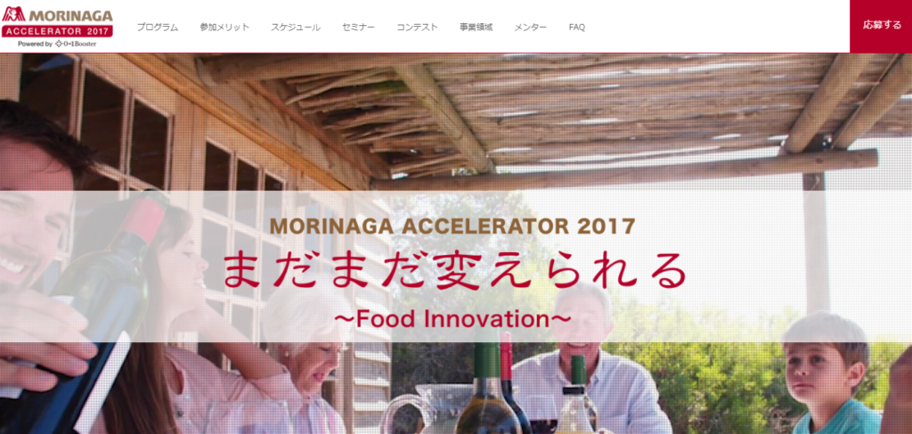 MORINAGA ACCELERATOR 2017(森永乳業)