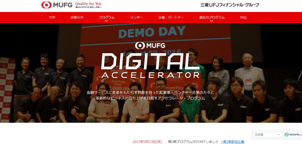 MUFG Digitalアクセラレータ(三菱東京UFJ銀行)