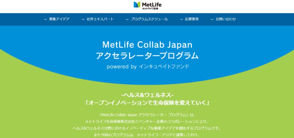 MetLife Collab Japan アクセラレーター プログラム(メットライフ生命)