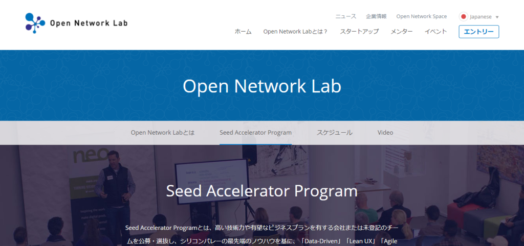 Seed Accelerator Program(Open Network Lab)