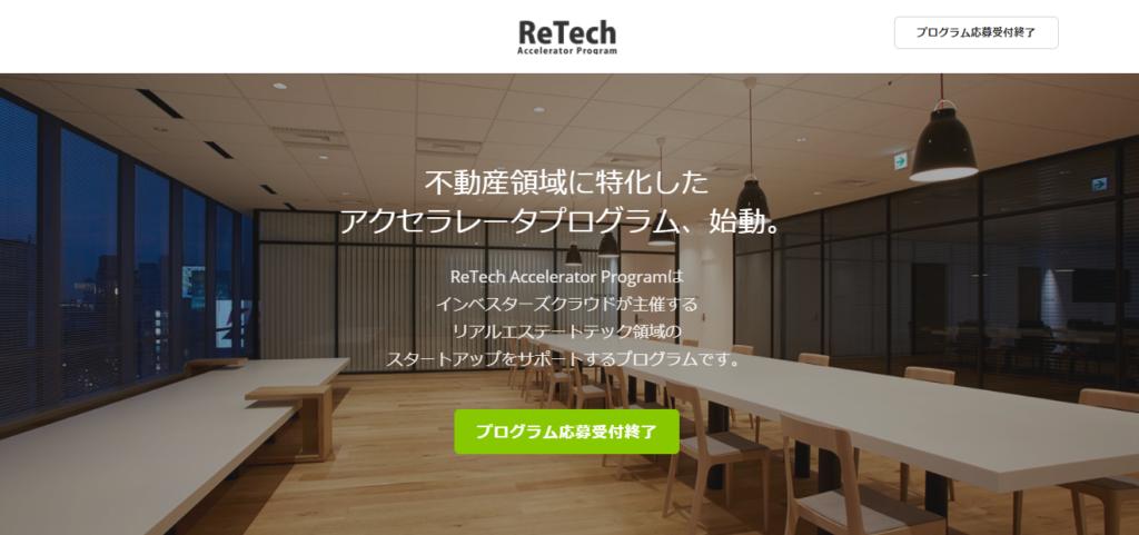 ReTech Accelerator Program(株式会社インベスターズクラウド)