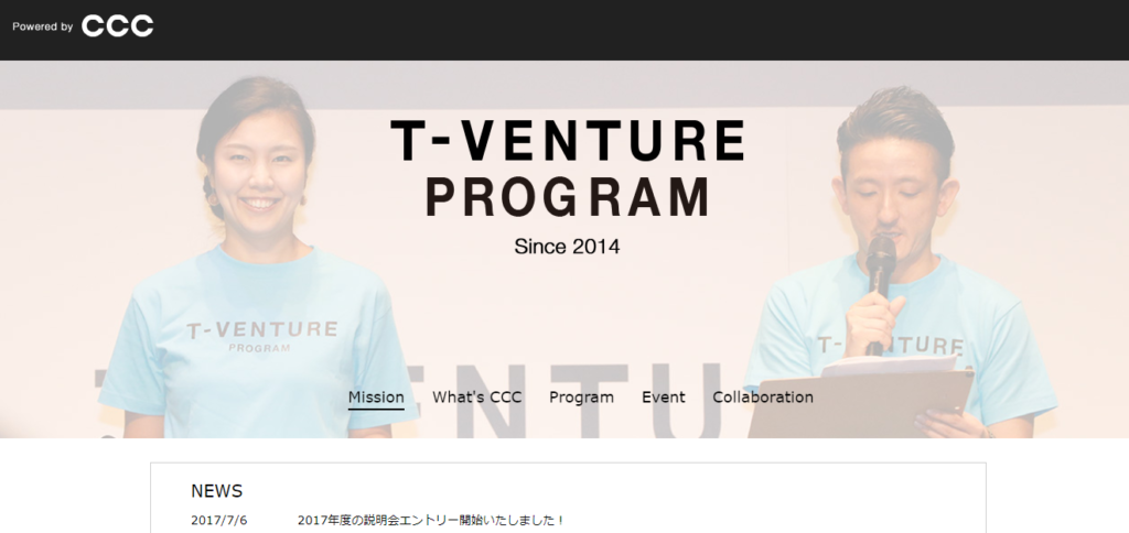 T-VENTURE PROGRAM(カルチュア・コンビニエン・クラブ)
