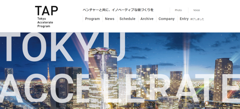 TOKYU ACCELERATE PROGRAM(東急)