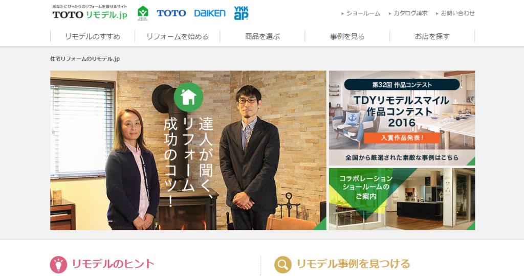 TOTOモデルクラブ(TOTO株式会社)