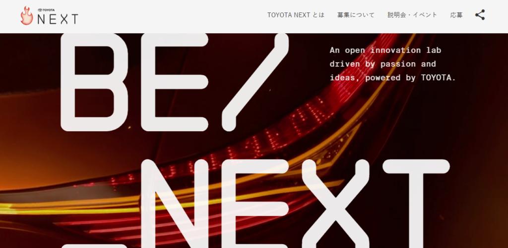 TOYOTA NEXT(トヨタ自動車)