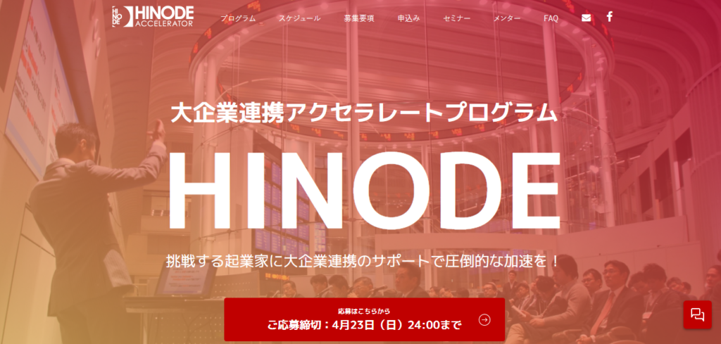 WILL GROUP ACCELERATOR HINODE(ウィルグループ)