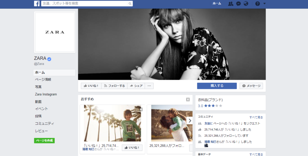 ZARA Facebook