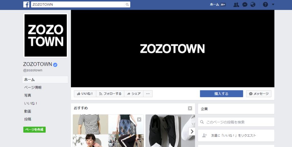 ZOZOTOWN(ゾゾタウン) Facebook