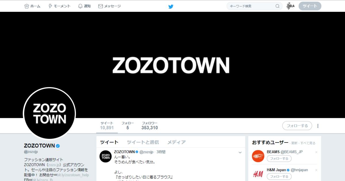 ZOZOTOWN(ゾゾタウン) Twitter
