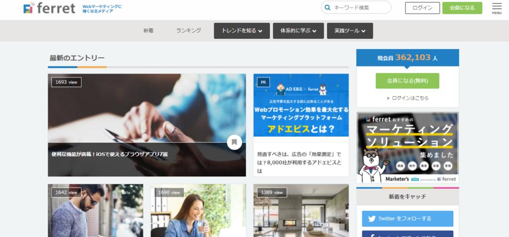 ferret Webマーケティングに強くなるメディア