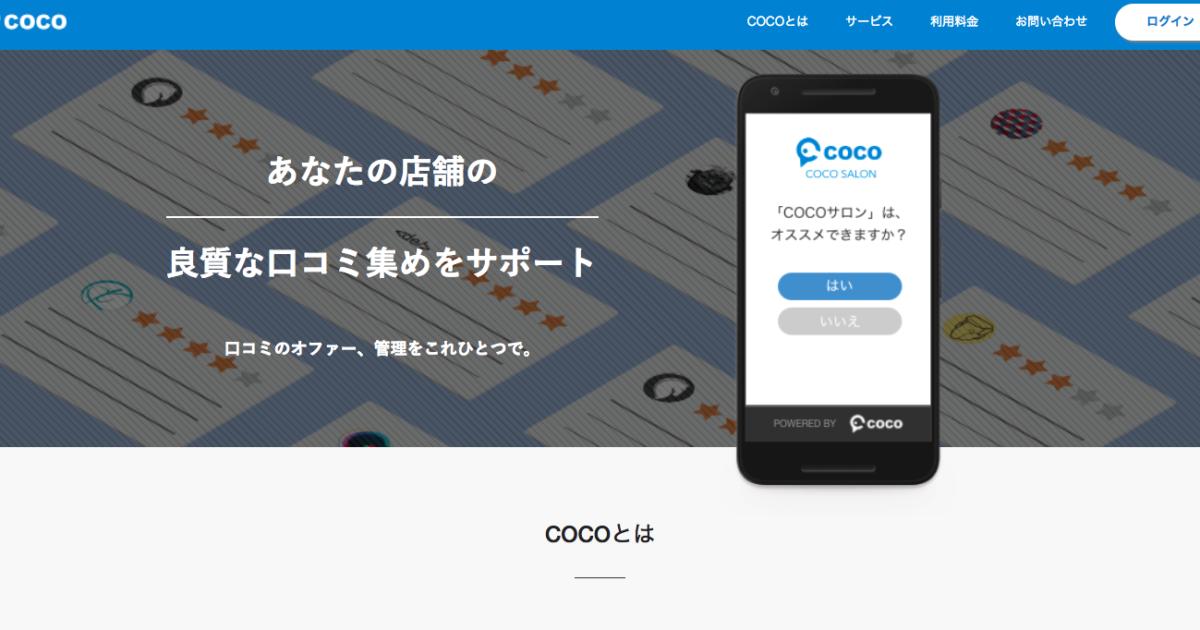 coco 口コミ集客ツール