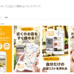 居酒屋のWebマーケティング&Web集客(サイト制作編)