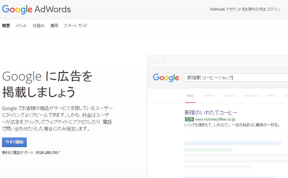 Googleアドワーズ 申し込み画面