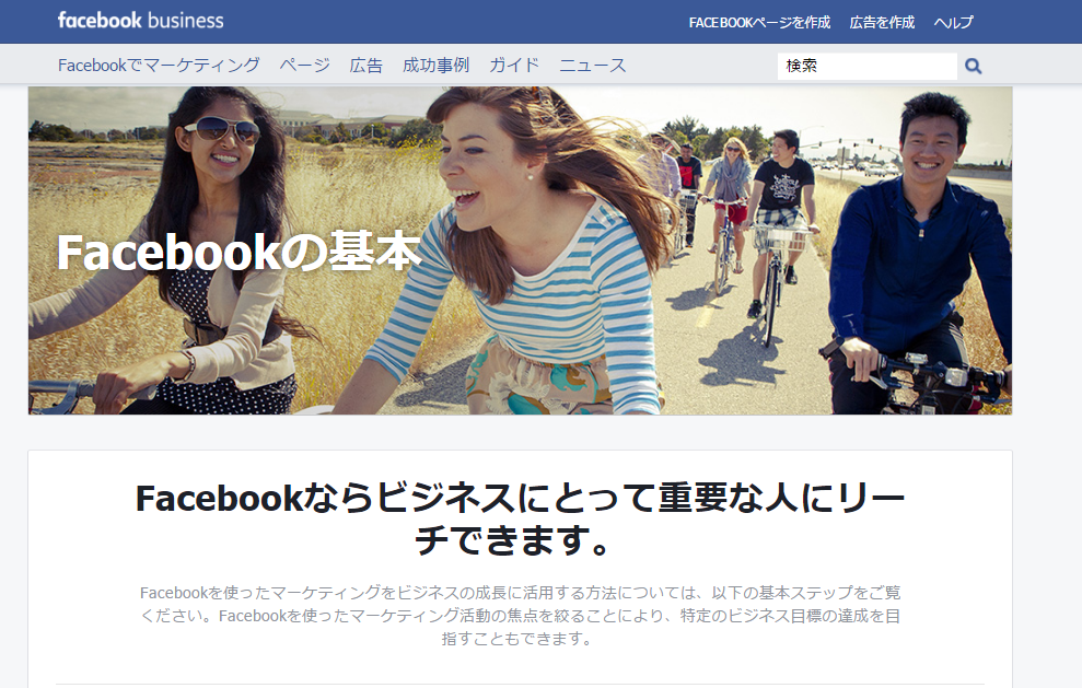 Facebookビジネスページ