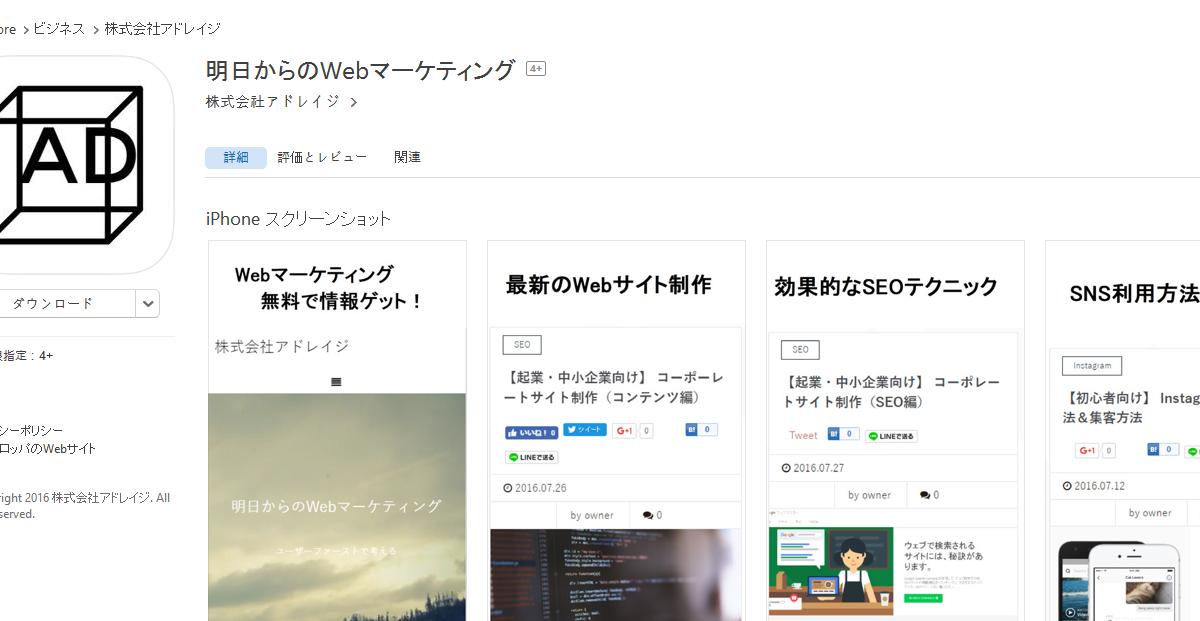 AppStore(明日からのWebマーケティング)