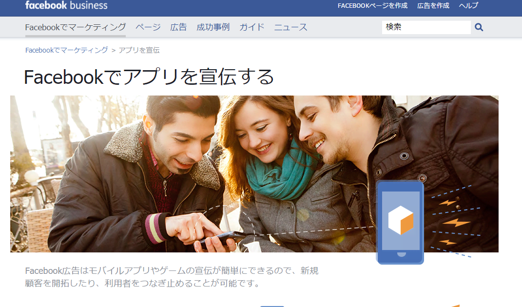 Facebookアプリ広告