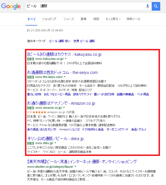 Googleアドワーズ掲載結果(ビール通販)