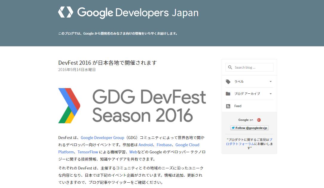 GDG-DevFest-Season-2016