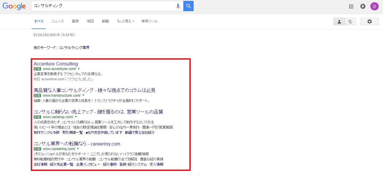 Google検索「コンサルティング」