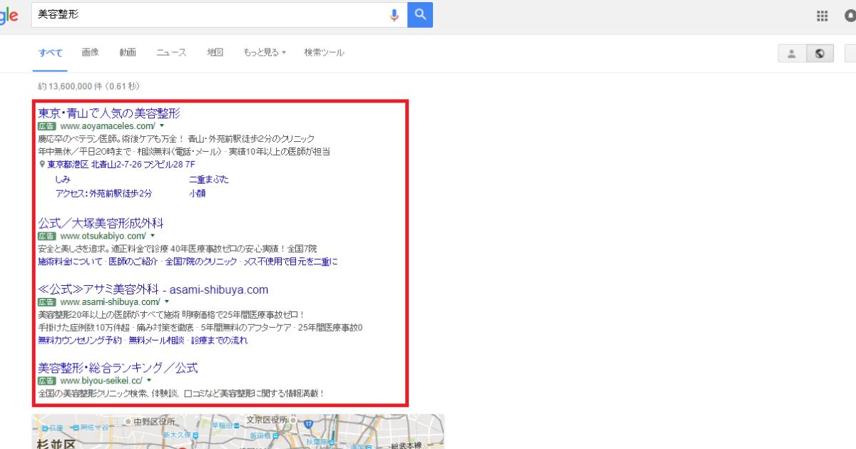 Google検索「美容整形」