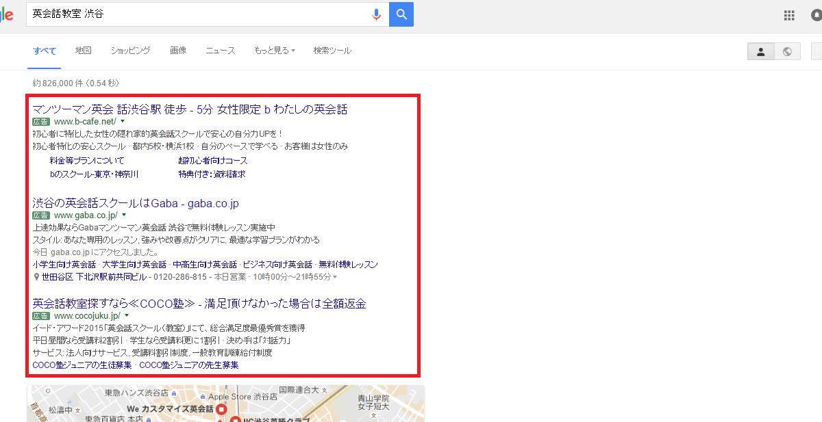Google検索「英会話教室-渋谷」