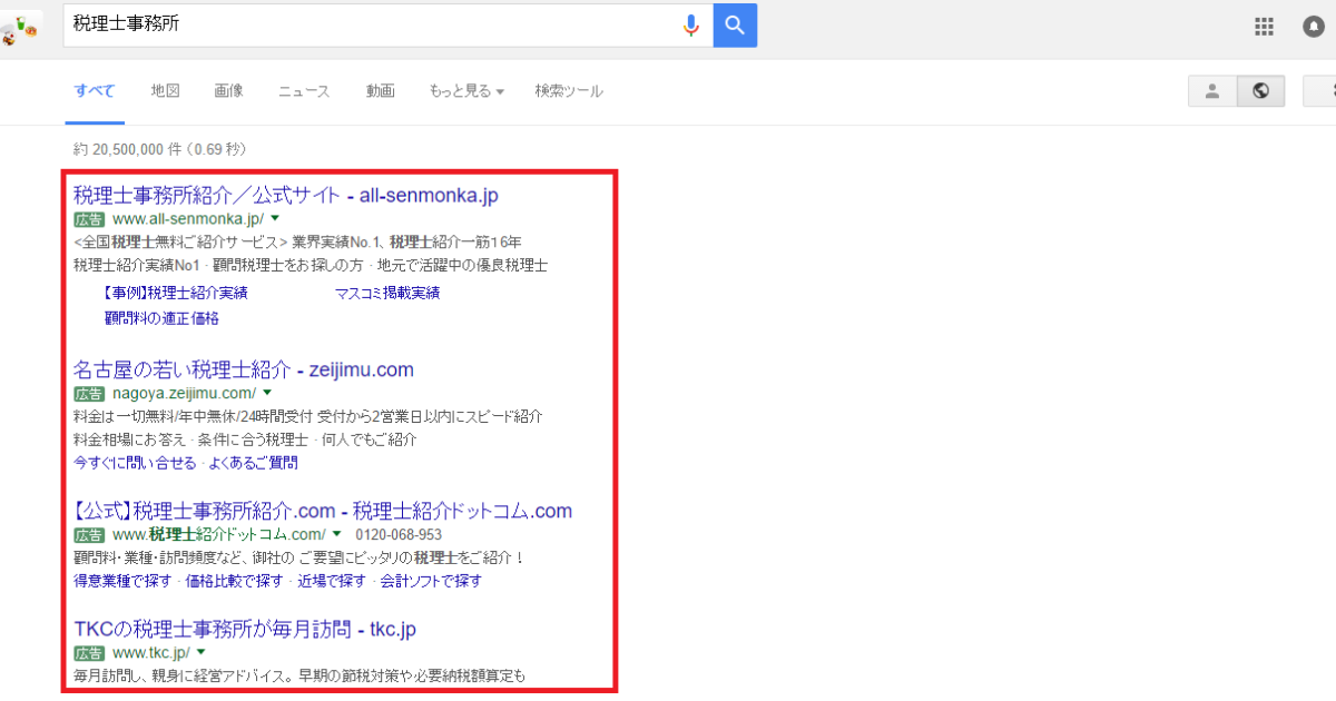 Google検索(税理士事務所)