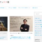 コンテンツマーケティング・オウンドメディア情報サイト 9選